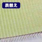 特選太麻綿W表-佐藤商店