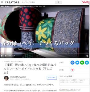 【福岡】畳の縁(へり)で作った個性的なバッグ オーダーメイドもできる【手しごと】